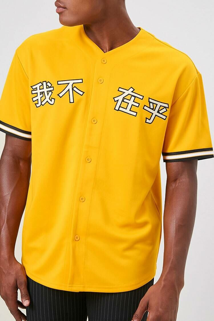 Forever 21 Yellow/Black Best In The World Embroidered Graphic Baseball Shirt MEN Men FASHION Mens SHIRTS
